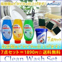 1890 Yen! Choose from assorted 7-point set of United Kingdom ☆ SP tableware detergent astonish wash up 3 book + tea-stained cleaner + sponge 3 piece set 1 bag