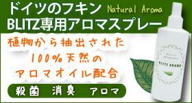 天然アロマオイルを使用♪吹きかけるだけでリゾートの香りを楽しむドイツのフキン専用アロマスプレー