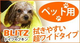 新登場!ペット用 ブリッツ ワンちゃんや猫ちゃんのお風呂上りの拭きあげにちょうどいい超ワイドサイズ