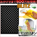Germany cloth ★ デザインブリッツ blitz ' 171 ) black x dot '