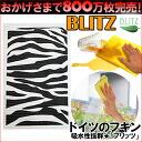 Germany cloth ★ デザインブリッツ blitz ' 71 ) Zebra '