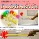 "Bath cleaner is by far the most Kore! ""フラワータワシ ☆ flora long handle with one FLORA BATH"" cannot remove the tip. Courier will deliver. * Not available for size over."