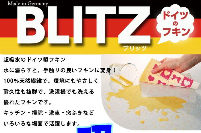 ドイツのフキンブリッツ3枚セット BLITZ