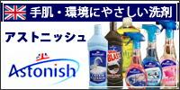 イギリスの洗剤 Astnishアストニッシュ
