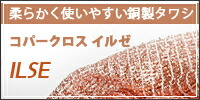 銅製タワシ コパークロスイルゼ