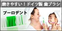 ドイツの歯ブラシ プーロデント