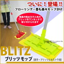 "The extreme popularity mop that German フキン is usable usefully! It is convenient for dew collecting of the bath for the cleaning of ""blitz mop ★ blitzmop"" flooring and the tatami mat"