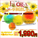 ' Flora (for kitchen) 1 pieces & フローラミニ (for cups) 1 book & bath wash like フローラデラックス one & colour flora one piece ' of four, delivered in sets please note that is delivered in Okinawa and remote islands is additional shipping fee