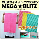 Limited Edition 'mega ★ blitz MEGA ★ BLITZ polka dot design * fold in InFocus'