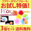 You get 3 pieces set lather! Better drop the oil stains and whip ' フラワータワシ flora dinnerware for ☆☆ 2 + cups for one ' Islands, Okinawa and Hokkaido will cause extra 1,000 yen shipping.