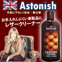 Astonish leather cleaner Astonish * will not be available.