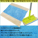 """Blitz MOP ★ blitzmop for Microfiber cleaning cloth"" cloth of good fibers! Catch the seize the fine dust."