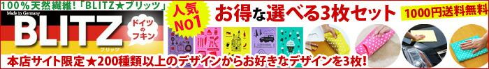 ドイツのフキンデザイン3枚セットで1000円ポッキリ!本店サイト限定で200種類以上から選べます