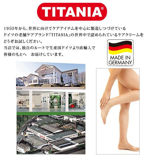 TITANIA(チタニア)