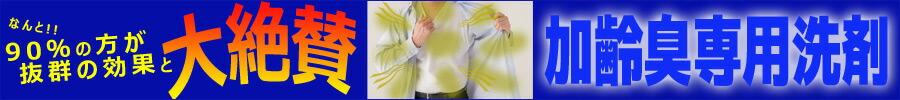 加齢臭専用洗剤☆モニター様評価100%の優れた効果!ご主人の加齢臭をスッキリ落とすおやじ臭に効く洗剤