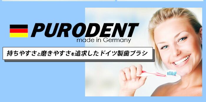 ドイツ製歯ブラシプーロデント PURODENT