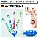 "[hardness of the hair:] It is with the tongue cleaner which is usually effective for the] limited ""German toothbrush ☆ プーロデントインテンシブ PURODENT"" [10P12Sep14] bad breath prevention. Exquisite curve in accord with alignment of teeth"