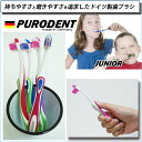 In 349 Yen! PURODENT ' Germany toothbrush ☆ プーロデント junior hair hardness: usually ages: 7 to 10 years old ' in the compact head * suitable for small mouth delivery within.