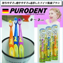 In 349 Yen! PURODENT ' Germany toothbrush ☆ プーロデント baby hair of hardness: soft turtle age: 0-3 years old ' in the compact head * suitable for small mouth delivery within.