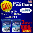 "45 limitation! Wake ant product clean sweep SALE! ""Fragrance ★ paste cleaner Astonish ""※ of アストニッシュレモン which there is reason in is not available""."