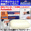 "' Astonish ☆ stain removers Astonish dirty parts, simply turning on the washing machine! ""10P30May15 * kuroneko DM flights will not be available."