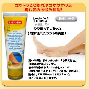 カカトのヒビワレやガサガサの足 痛む足のお悩み解消 TITANIA