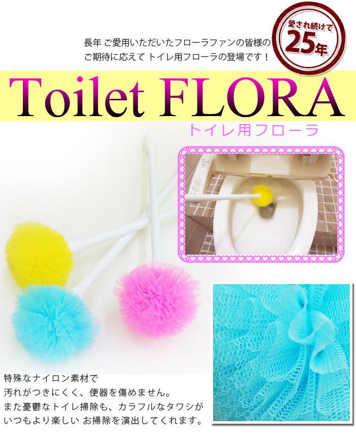 トイレお掃除用フローラ