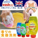Try hot deals! Now for only 399 Yen! Hand skin gentle, lovely scent dishwasher detergent astonish wash up capacity 600 ml tableware for detergent washup * not available