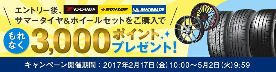 【楽天市場】YOKOHAMA、DUNLOP、MICHELINのタイヤ&ホイールセットを購入でもれなく3,000ポイントプレゼント!