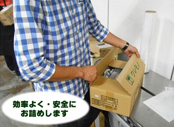 空き箱の再利用