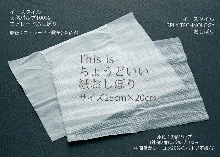 紙おしぼり