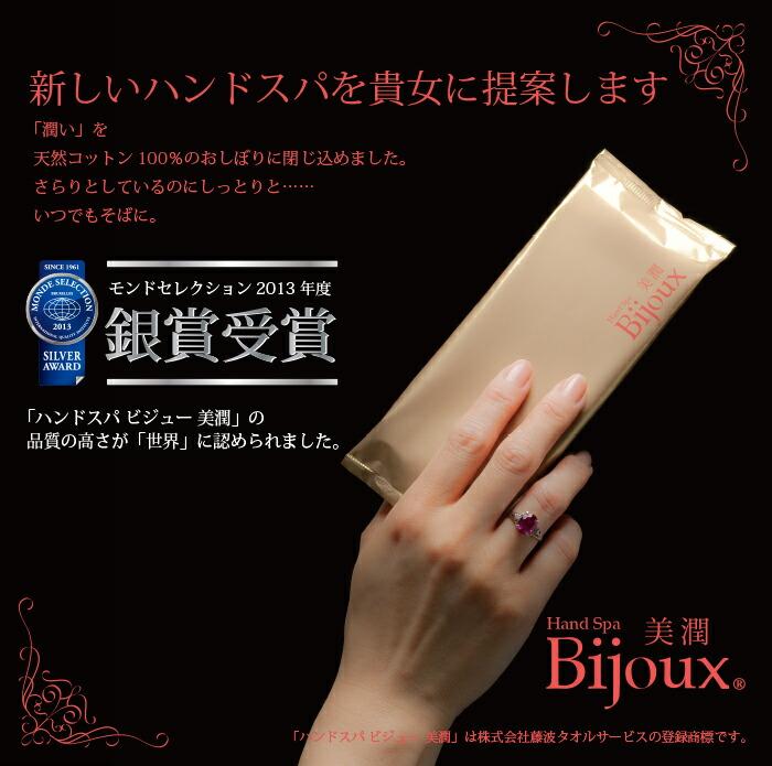 Bijoux������(�ӥ��塼)