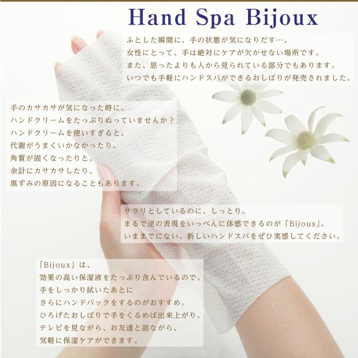 hand Spa is Bijoux ���ĤǤ��ڤ˥ϥ�ɥ��Ѥ��Ǥ��뤪���ܤ�Ǥ�