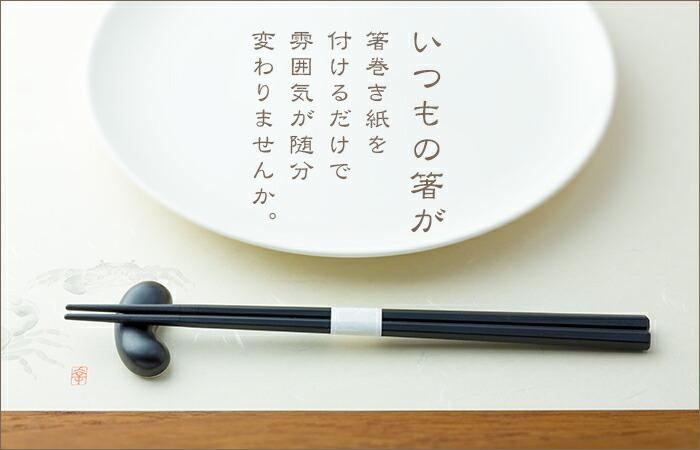 箸巻き紙 箸帯 箸巻紙 輪goo(リングー)