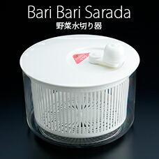 野菜水切り器 バリバリサラダ ビッグ