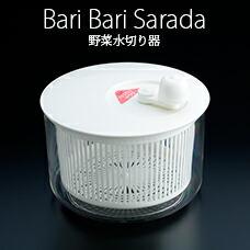 野菜水切り器 バリバリサラダ M