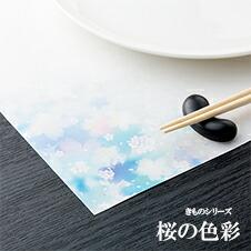 ランチマット きものシリーズ 桜の色彩