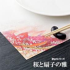 ランチマット きものシリーズ 桜と扇子の雅
