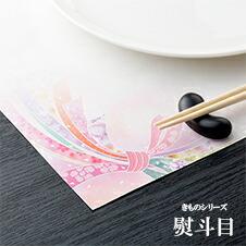 ランチマット きものシリーズ 熨斗目