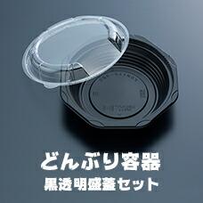 丼容器 黒透明盛蓋セット