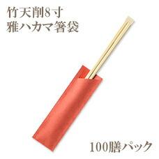 竹天削8寸 雅ハカマ箸袋入 100膳パック