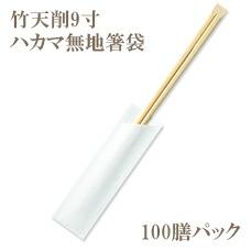 竹天削9寸(24cm)100膳パックハカマ無地箸袋差