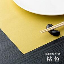 ランチマット 日本の色シリーズ 枯色