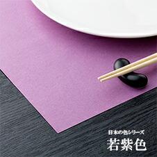 ランチマット 日本の色シリーズ 若紫色