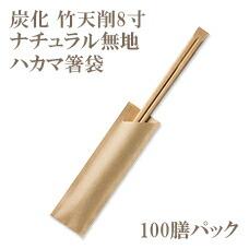 炭化竹天削8寸 ナチュラル無地ハカマ箸袋入 100膳パック