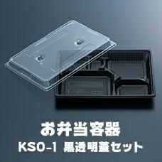 お弁当容器 黒透明蓋セット