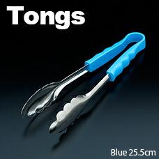 18-8抗菌PPハンドル カラー万能トング ブルー