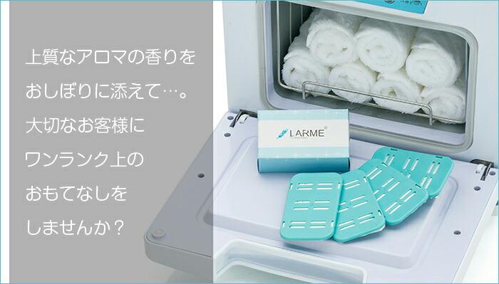 ラルムは簡単に香り付きおしぼりを作ることができます