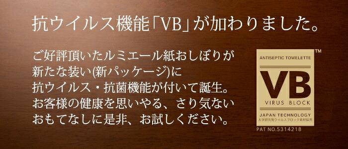 抗ウイルス機能VBが加わりました。