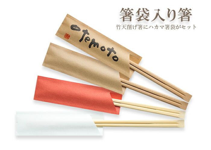 箸袋入りの割り箸 各種